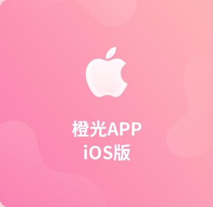 橙光App IOS版